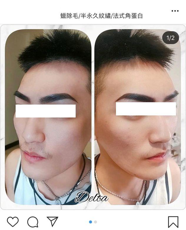做壞的眉毛