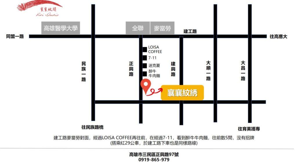 襄襄紋繡店家地址