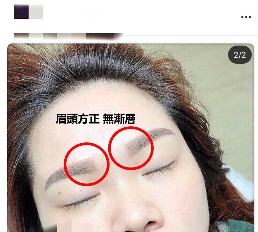 眉毛過粗沒有漸層