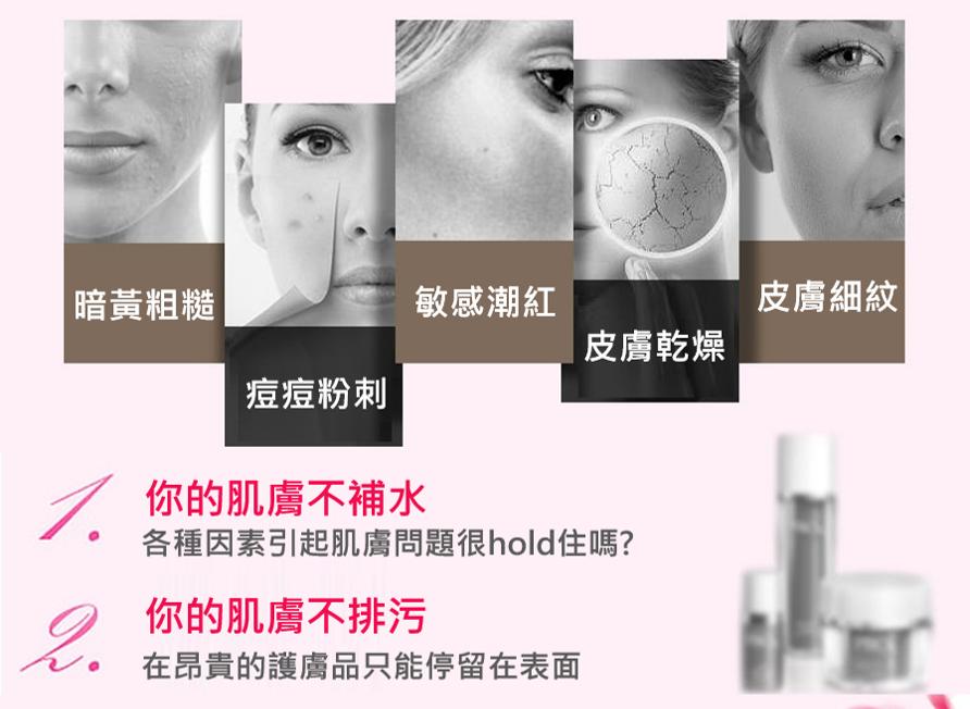 蒸臉機肌膚問題